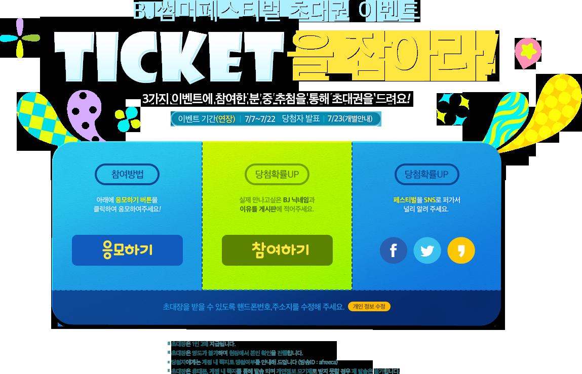 BJ 썸머페스티벌 초대권 이벤트. 티켓을 잡아라!