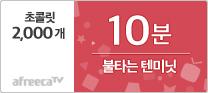 2,000개 불타는 텐미닛 10분