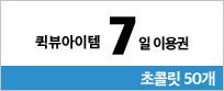 퀵뷰아이템 7일 이용권